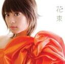 【中古】花束(DVD付)/北乃きい
