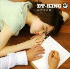 【中古】ふたりの歌/ヤッターマンの歌/ET−KINGCDシングル/邦楽ヒップホップ