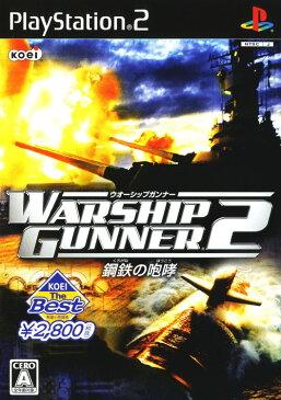 【中古】ウォーシップガンナー2 〜鋼鉄の咆哮〜 KOEI The Bestソフト:プレイステーション2ソフト/シューティング・ゲーム