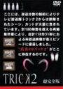 【SS中P5倍】【中古】4.トリック2 超完全版 【DVD】/仲間由紀恵DVD/邦画TV