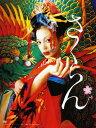 【中古】さくらん 特別版 【DVD】/土屋アンナDVD/邦画ラブロマンス