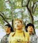 【中古】桜/TOMATO CUBE