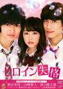 【中古】ヒロイン失格 【DVD】/桐谷美玲DVD/邦画青春