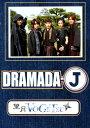 【中古】DRAMADA-J 望月Vogetsu 【DVD】/浜中文一DVD/邦画TV
