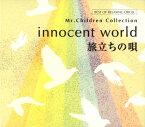 【中古】innocent world・旅立ちの唄〜Mr.Childrenコレクション/オルゴール