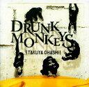 【中古】Drunk Monkeys(初回限定盤)(DVD付)/大橋卓弥CDアルバム/邦楽