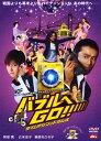 【中古】バブルへGO!! タイムマシンはドラム式 スタンダード・ED 【DVD】/阿部寛