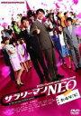 【中古】サラリーマンNEO 劇場版(笑) 【DVD】/小池徹平DVD/邦画コメディ