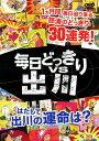 【中古】毎日どっきりvs出川 【DVD】/出川哲朗