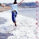 【中古】泡のような愛だった(初回限定通常仕様盤)/aikoCDアルバム/邦楽