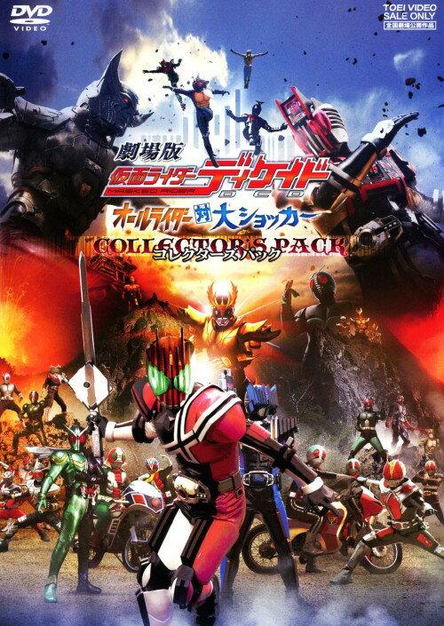 Kamen Rider decade episode 1 DVDDVD