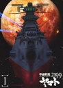 【中古】1.宇宙戦艦ヤマト2199 【DVD】/小野大輔DVD/大人向け