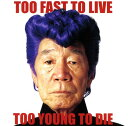 【中古】TOO FAST TO LIVE TOO YOUNG TO DIE(DVD付)/氣志團CDアルバム/邦楽