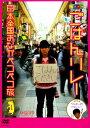 【中古】ノブナガ ごはんリレー 日本全国お腹ペコペ…1st 【DVD】/小泉エリ