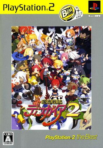 【中古】魔界戦記ディスガイア2 PlayStation2 the Bestソフト:プレイステーション2ソフト/シミュレーション・ゲーム