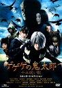 【中古】ゲゲゲの鬼太郎 千年呪い歌 スタンダード・ED 【DVD】/ウエンツ瑛士