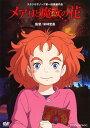 【中古】メアリと魔女の花 【DVD】/杉咲花DVD/定番スタジオ(国内)