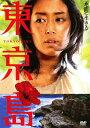【中古】東京島 【DVD】/木村多江DVD/邦画ドラマ