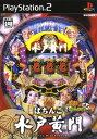【中古】ぱちんこ水戸黄門 パチってちょんまげ達人9ソフト:プレイステーション2ソフト/パチンコパチスロ・ゲーム