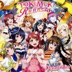 【中古】TOKIMEKI Runners(DVD付)/虹ヶ咲学園スクールアイドル同好会CDアルバム/アニメ