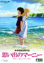 【中古】思い出のマーニー 【DVD】/有村架純...