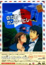 【中古】のだめカンタービレ 巴里編 第1巻/川澄綾子DVD/女の子