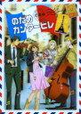 【中古】のだめカンタービレ 巴里編 第3巻/川澄綾子DVD/女の子