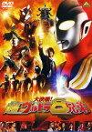 【中古】大決戦!超ウルトラ8兄弟 【DVD】/長野博DVD/特撮