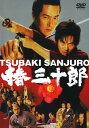 【中古】椿三十郎 (2007) 【DVD】/織田裕二DVD/邦画歴史時代劇
