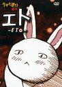 【中古】エト −ETO− 【DVD】/日村勇紀DVD/コミック
