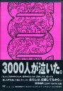 【中古】MINMI Natural Show Case 2006InZeppTokyo 【DVD】/MINMIDVD/映像その他音楽