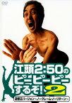 【中古】2.江頭2:50のピーピーピーするぞ! 逆修正ハ… 【DVD】/江頭2:50DVD/邦画バラエティ