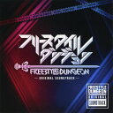 【中古】フリースタイルダンジョン ORIGINAL SOUND TRACK/オムニバスCDアルバム/邦楽ヒップホップ