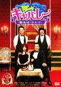 中古1.Tokyo Comedy キャバレ 酒と女とボイと… DVD三宅裕司