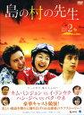 【中古】2.島の村の先生 BOX 【DVD】/ハン・ジヘDVD/韓流・華流