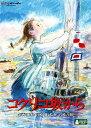 【中古】コクリコ坂から 【DVD】/長澤まさみDVD/定番スタジオ(国内)