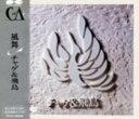 【1日限定!エントリー楽天カード決済でポイント8倍!】【中古】風舞/チャゲ&飛鳥CDアルバム/なつメロ
