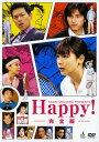 【中古】Happy! 完全版 【DVD】/相武紗季DVD/邦画TV