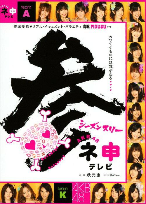 邦画, その他 AKB48 3rd BOX DVDAKB48DVD