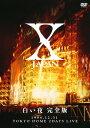 【中古】X JAPAN/白い夜 完全版 【DVD】/X JAPANDVD/映像その他音楽