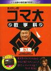 【中古】たけしのコマ大数学科 3rd BOX 【DVD】/ビートたけしDVD/邦画バラエティ