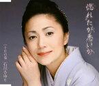【中古】惚れたが悪いか/十日の菊/石川さゆりCDシングル/演歌歌謡曲