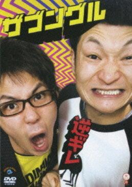 【中古】逆ギレ 【DVD】/ザブングル