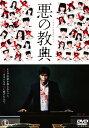 【中古】悪の教典 スタンダード・ED 【DVD】/伊藤英明DVD/邦画サスペンス