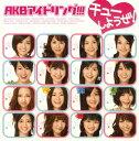 【中古】チューしようぜ!(初回限定盤A)(DVD付)/AKBアイドリング!!!CDシングル/邦楽
