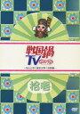 【SOY受賞】【中古】11.戦国鍋TV なんとなく歴史が学べる映像 【DVD】/小西遼生DVD/邦画バラエティ