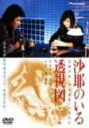 【中古】沙耶のいる透視図 デラックス版 【DVD】/高樹沙耶DVD/邦画ドラマ