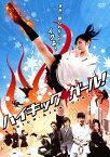 【中古】ハイキック・ガール!【DVD】/武田梨奈DVD/邦画アクション