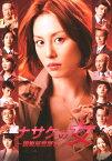 【中古】ナサケの女 国税局査察官 BOX 【DVD】/米倉涼子