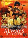 【中古】初限)ALWAYS 続・三丁目の夕日 豪華版 【DVD】/吉岡秀隆